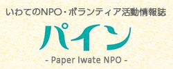 いわてのNPO・ボランティア活動情報誌パイン