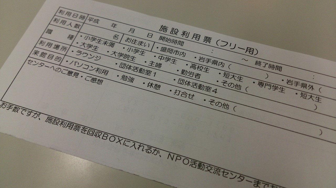 施設利用票
