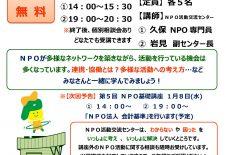 第4回NPO基礎講座-連携・協働のススメ!
