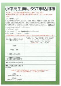 SST申込用紙