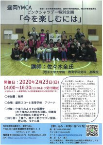 盛岡YMCA